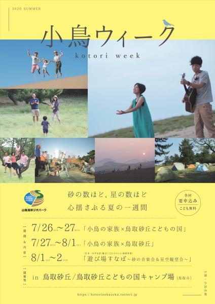 kotoriweek_2020_A4_0603_Part3-1@600