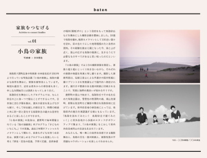 鳥取県×日本財団広報誌『Baton』創刊号「小鳥の家族」掲載記事@800