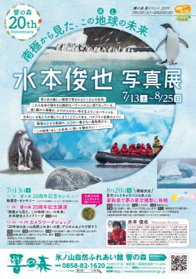 響の森×南極展2019チラシ最終修正版@800@400