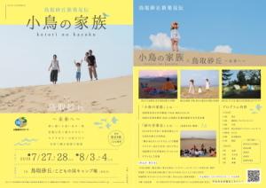 kotori_2019_summer_A4@800仮チラシ@400