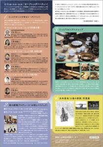 TokyoKurashi_A4_2017_8-01-A4_1115-2@400