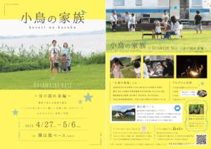 kotori_2019_spring_A4@800@400