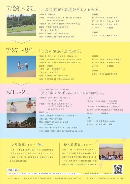 kotoriweek_2020_A4_0603_Part4-1@600