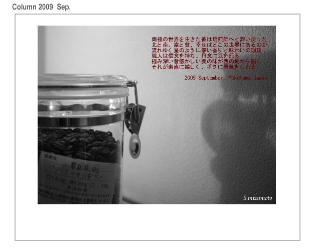 Column-0909