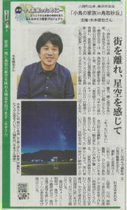 日本海新聞170626@