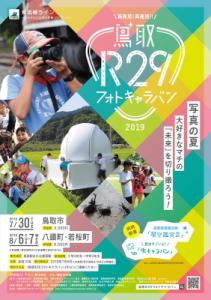 kotori_2019_summer_A4
